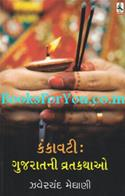 Kankavati Gujaratni Vratkathao