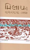 Milapni Vachanyatra (1950-1953) (Set of 4 Books)