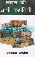 Ghanshyam Saxena