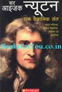 Sir Isaac Newton Ek Vaigyanik Sant