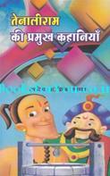 Tenali Ram Ki Pramukh Kahaniyan
