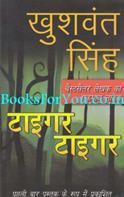 Tiger Tiger Burning Bright (Hindi Translation)