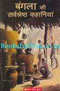 Bangla Ki Sarvashresth Kahaniya
