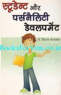 Student Aur Personality Development