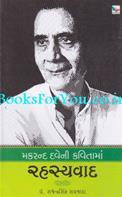 Makrand Daveni Kavitama Rahasyavad