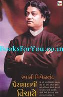 Swami Vivekanandna Prernadayi Vicharo