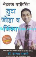 Network Marketing Judo Jodo Jito (Marathi Edition)