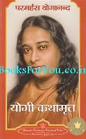 Yogi Kathamrut (Marathi Edition)