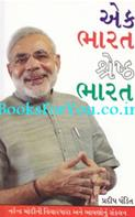 Ek Bharat Shresth Bharat (Narendra Modina Bhashanonu Sankalan)