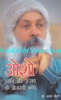 Osho Dhyan Aur Utsavke Ojasvi Rushi