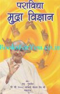 Paravidya Mudra Vigyan