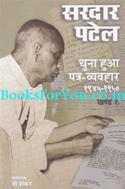 Sardar Patel Chuna Hua Patra Vyavahar 1945-1950 (Set of 2 Books)