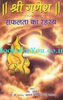 Shri Ganesh Safalta Ka Rahasya