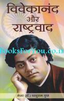 Vivekanand Aur Rashtravaad