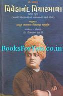 Vivekanand Vicharmala (Swami Vivekanandna Vyakhyano Ane Lekho)