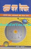 Dasha Fal Vichar (Yogini Dasha, Ashtakvarg Aur Gochar Fal)