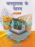 Vastushastra Ke Rahasya (Set Of 2 Books)