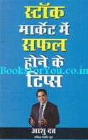 Ashu Dutt