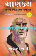 Chanakya Temna Upadesh Ane Shikhaman