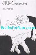 Gadhyaparva Varta Sanchay (Set Of 2 Books)