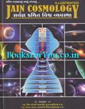 Illustrated Jain Cosmology (Sachitra Tatva Gyan)