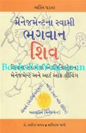 Managementna Swami Bhagwan Shiv