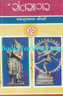 Sant Sagar (Life And Work Of 105 Saints Of India)