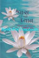 Shwas Ane Dhyan