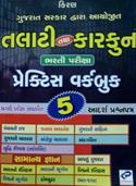 Gujarat Sarkar Dwara Ayojit Talati Tatha Karkun Bharti Pariksha (Practice Workbook)