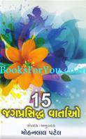 15 Jagprasiddh Vartao