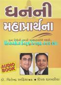 Dhanni Mahaprarthana (Audio Book)