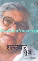 Shahryar Suno