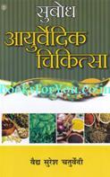 Vaid Suresh Chaturvedi