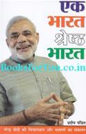 Ek Bharat Shresth Bharat (Hindi Edition)