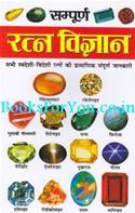 Sampurna Ratna Vigyan