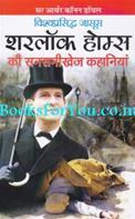 Vishwaprasiddh Jasoos Sherlock Holmes Ki Sansanikhez Kahaniyan