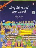 Hindu Calendarna Saat Rahasyo