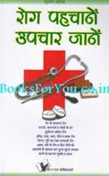 Rog Pahchane Upchar Jaane