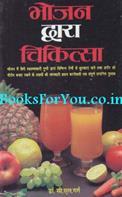 Bhojan Dwara Chikitsa (GSG)
