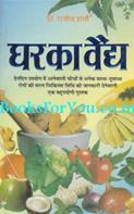 Ghar Ka Vaidya