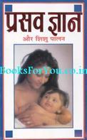 Prasav Gyan Aur Shishu Palan