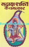 Rudraksha Shakti Ke Chamatkar