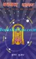 Shadbal Rahasya (Grah Bal Bhav Bal Dasha Phal Sahit)