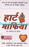 Biswaroop Roy Chaudhary