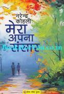 Mera Apna Sansar
