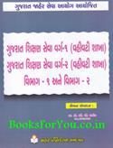 Gujarat Shikshan Seva Varg 1 And 2