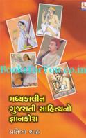 Madhyakalin Gujarati Sahityano Gyankosha