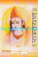 Ramayan (Hindi Edition) (Sanskar)