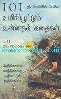 101 Inspiring Stories (Tamil Edition)