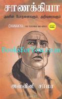 Chanakya His Teachings And Advice (Tamil Edition)